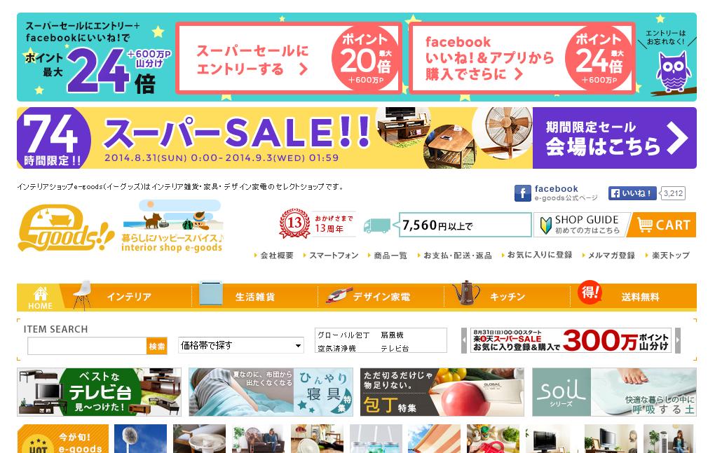 e-goods