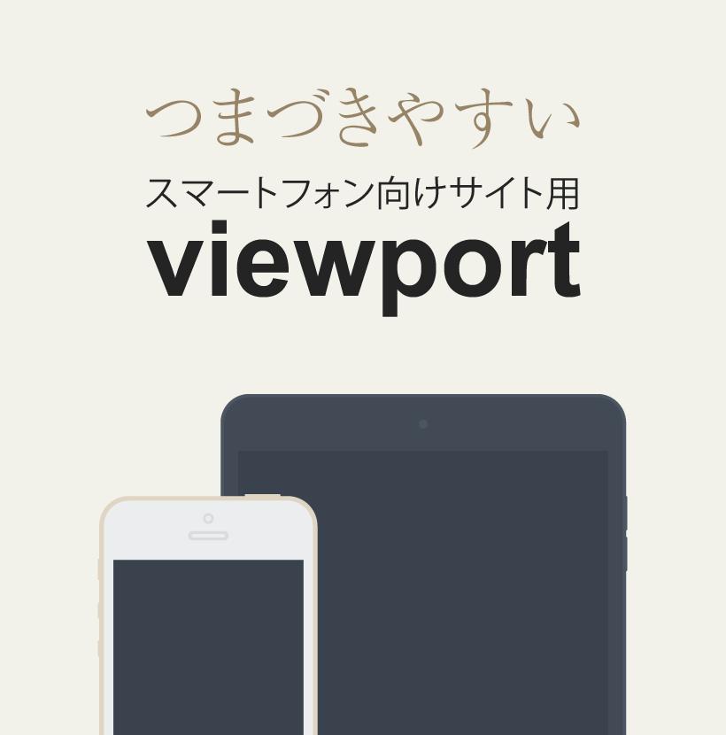 つまづきやすいスマートフォン向けサイト用viewport設定
