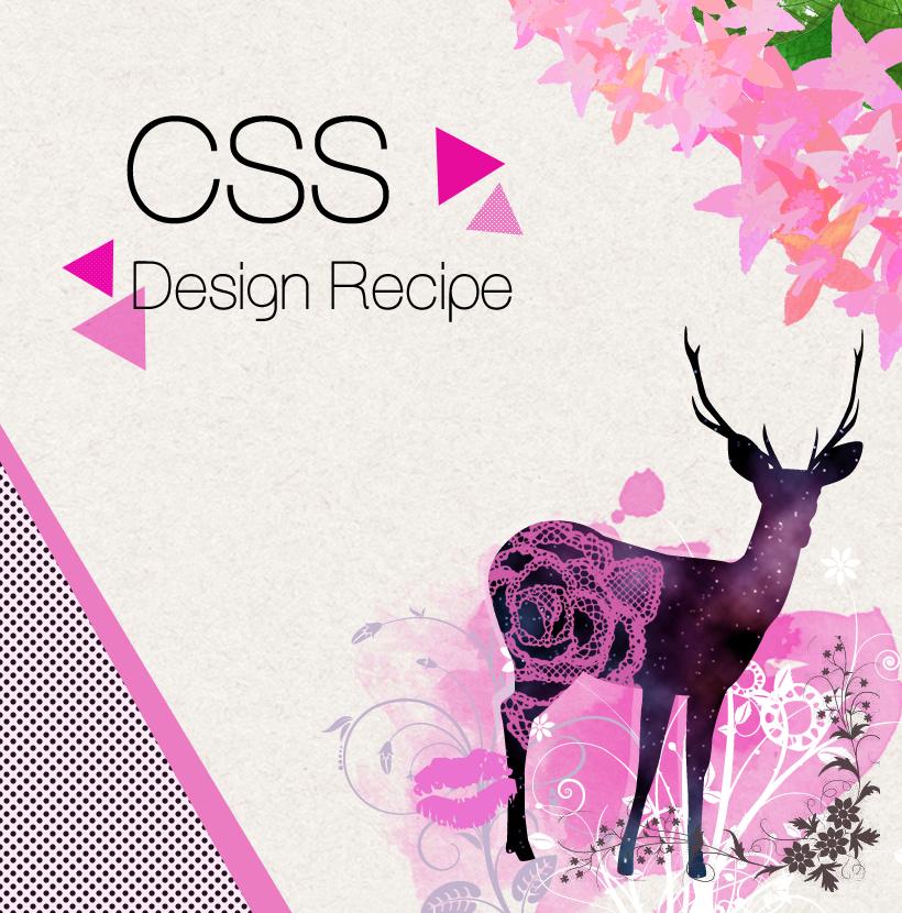 CSSデザインレシピ