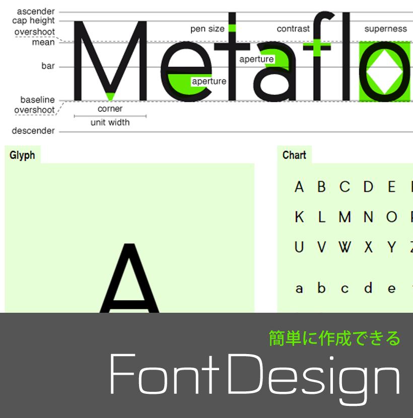 簡単に自作フォントが作れるWebサービス-metaflop