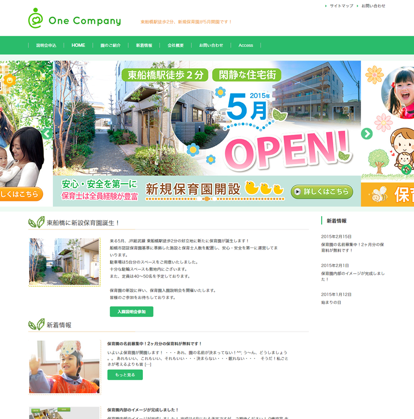 One Company様 東船橋保育園