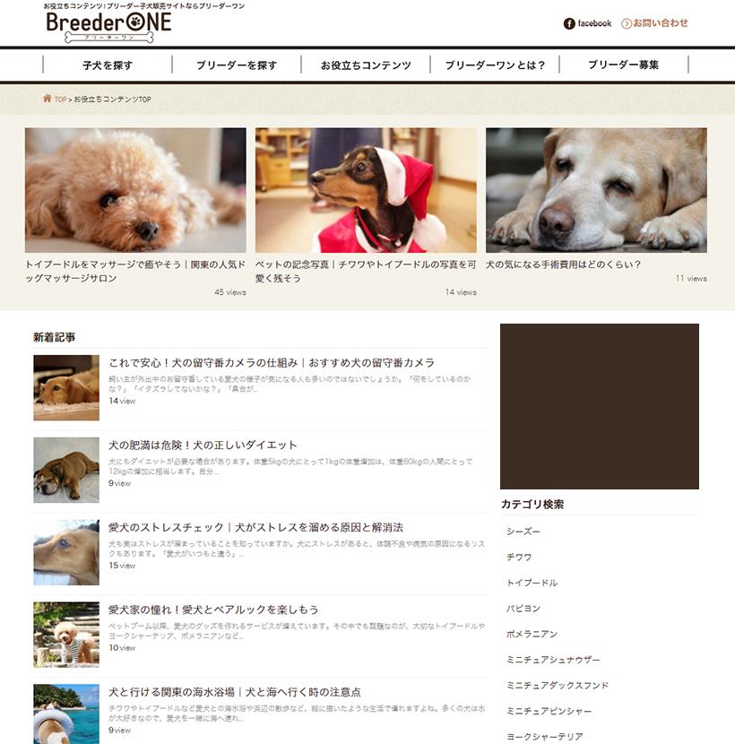 ブリーダーワン様 ブログサイト