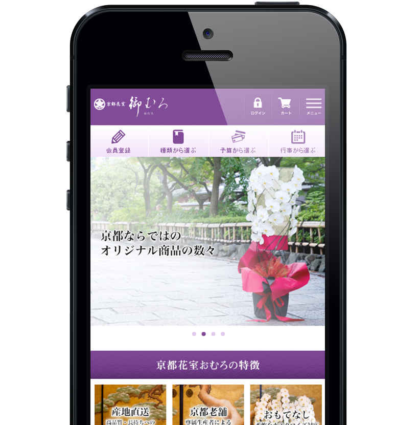 京都花室おむろ様 スマートフォン最適化