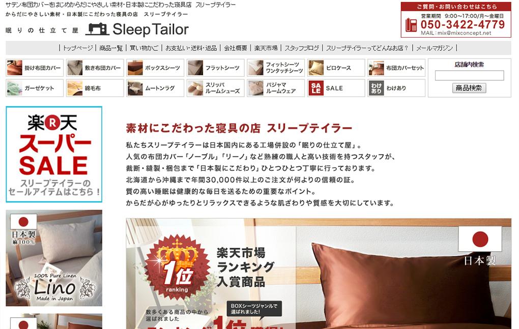 sleeptailor