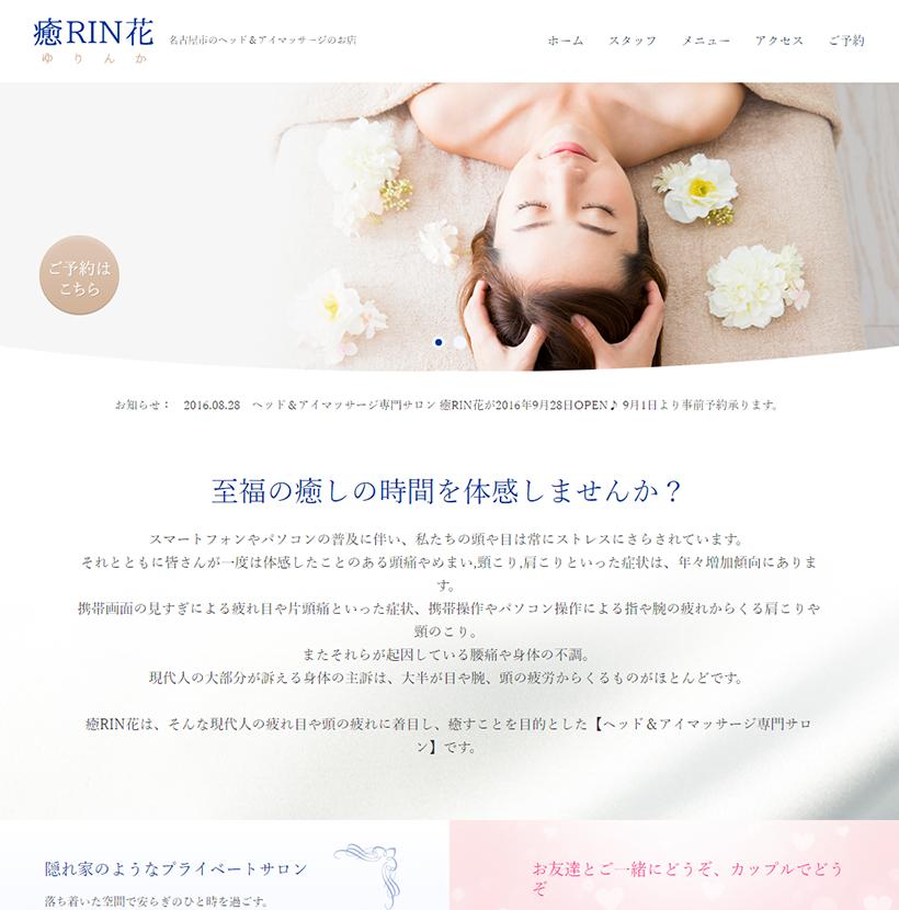 癒RIN花様 サイト作成