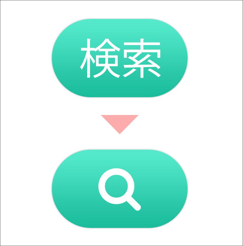 inputの検索ボタンをFont Awesome Iconsの虫眼鏡アイコンに変更する方法