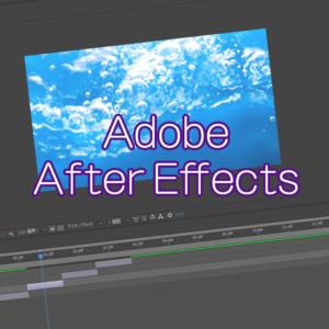 結婚式の動画は自作で!Adobe After Effects CCでスライド動画を作成する