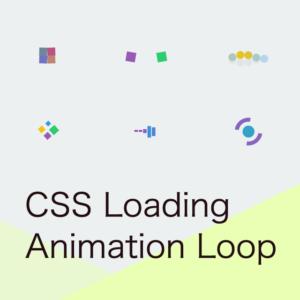 使いやすいローディング用CSSアニメーションアイコン