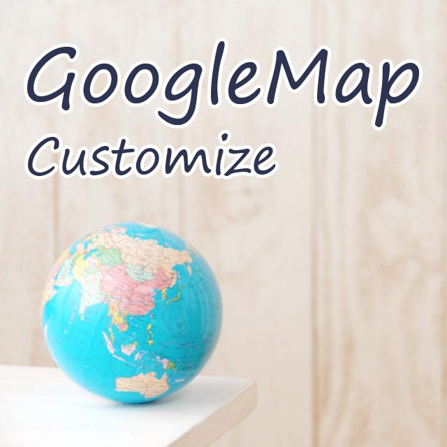 見た目がワンランクアップする!埋め込んだGoogleMapをカスタマイズする方法