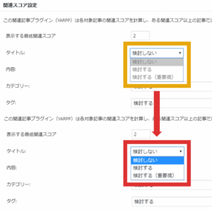 YARPP(Yet Another Related Posts Plugin)でタイトルと内容が選択できない対処法