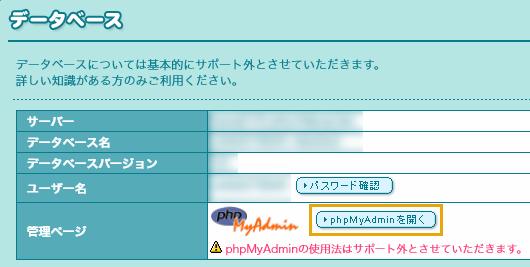 ロリポップデータベース