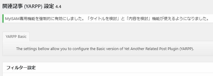 YARPP設定画面を確認