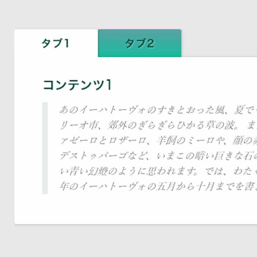 CSSを使ってタブ切り替えを実装する方法【レスポンシブ対応】