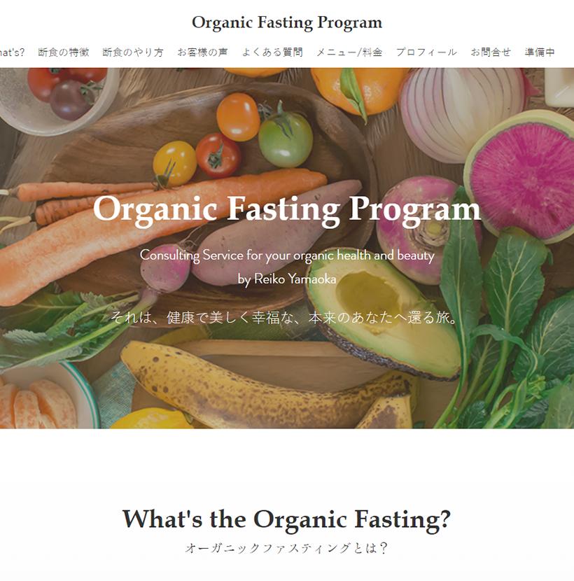 Organic Fasting Program様 サイトリニューアル