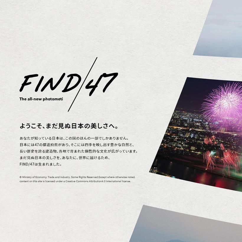 日本の風景写真が無料ダウンロードできるフォトアーカイブFIND/47