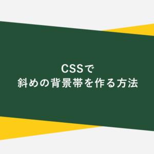 CSSで斜めの背景帯を作る方法【レスポンシブ】