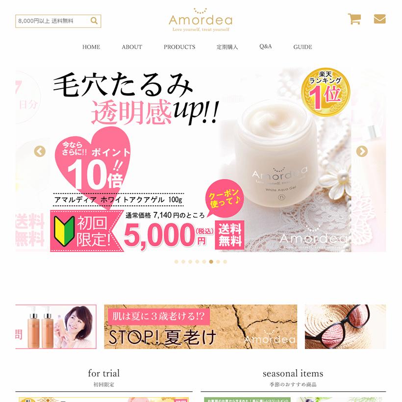 アマルディア化粧品様 楽天サイトリニューアル
