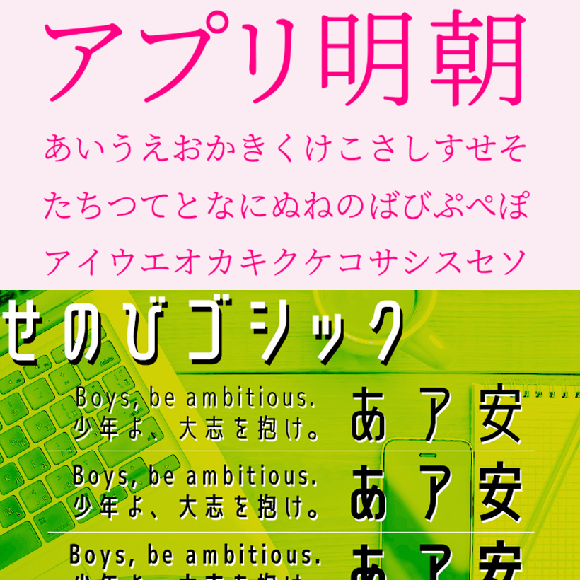 おしゃれで使いやすい日本語フリーフォント10選