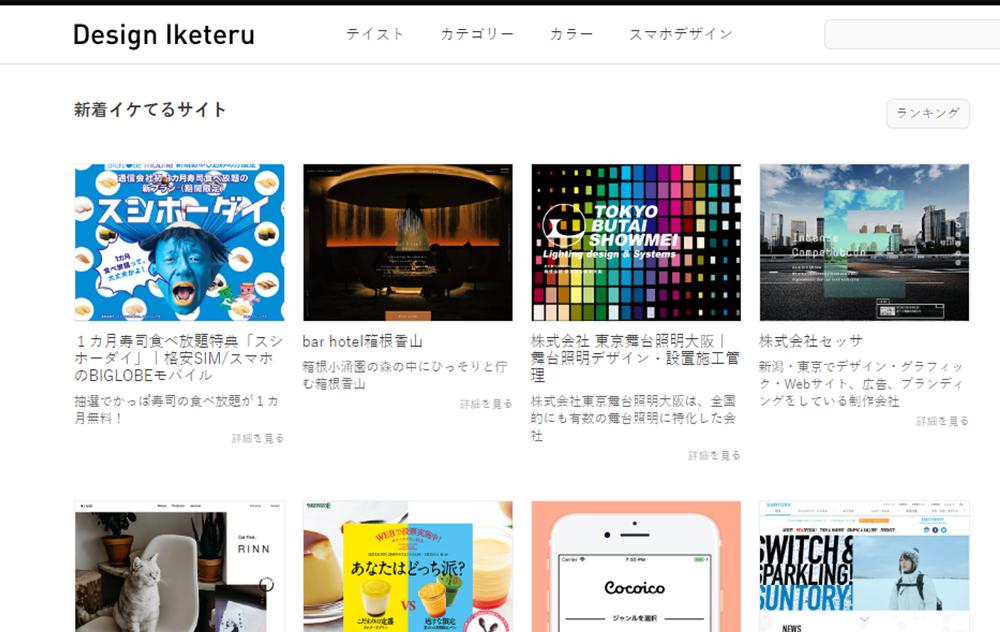 Design Iketeru