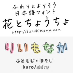 温かみのある可愛い日本語フォント10選