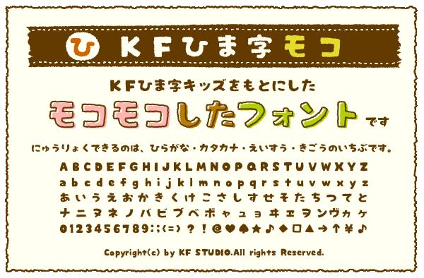 KFひま字モコ