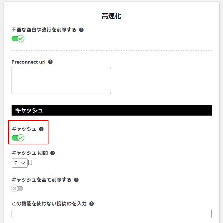 コアウェブバイタルの対策 キャッシュ設定