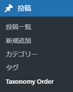 WordpressメニューにTaxonomy Orderが追加されている